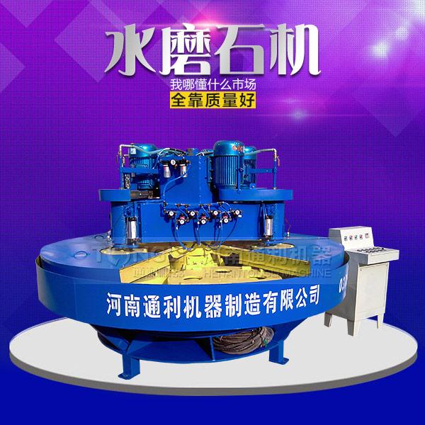 水磨石机-1.jpg